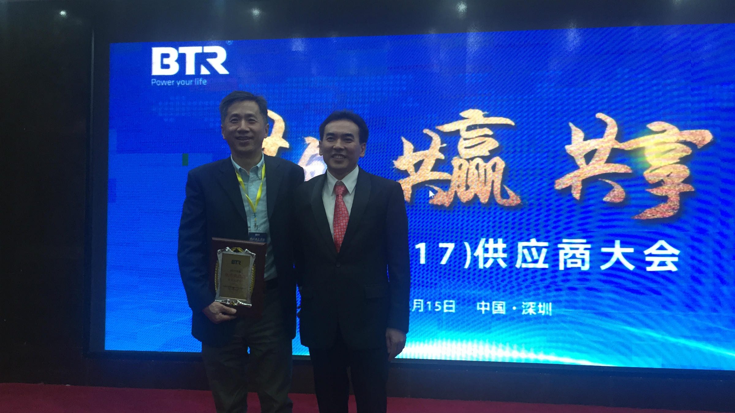GEA receives BTR Award for Excellent Supplier